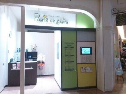パリス デ スキン トレッサ横浜店の写真