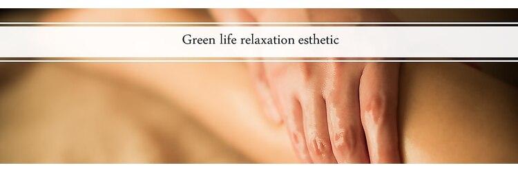 グリーンライフ(Green life)のサロンヘッダー