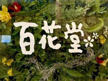 百花堂(沖縄県中頭郡北谷町)