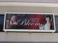 ブライダル アンド 痩身専門店 ブルーム(Bloom)