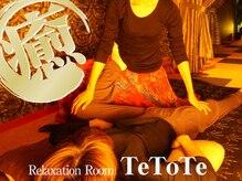 テトテ(Te To Te)