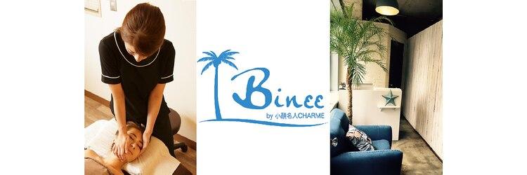 ビニー(Binee by 小顔名人CHARME)