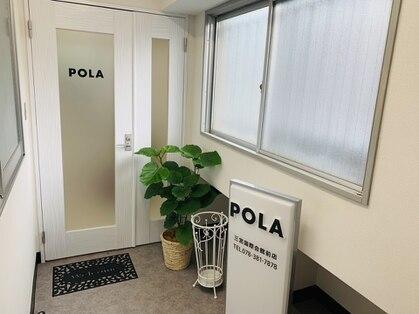 POLA 三宮国際会館前店