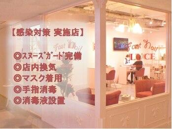 ファストネイル ルーチェ(Fast Nail Luce)(新潟県新潟市中央区)
