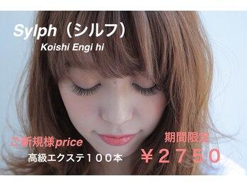 シルフ 甲子園口店(Sylph)(兵庫県西宮市)
