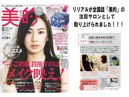 女性専門 脱毛サロン リリアル エフケーディー宇都宮店(LiReal)の写真