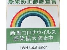 LWHトータルサロンの詳細を見る