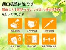 トータルボディケア 飯田橋整体院(Total Body Care)の詳細を見る