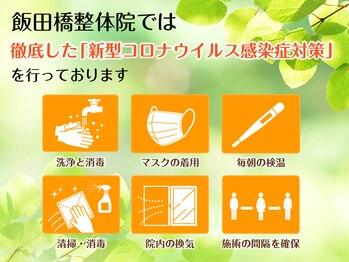 トータルボディケア 飯田橋整体院(Total Body Care)(東京都千代田区)