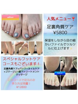 ネイルアトリエ ボン(nail atelier bon)/足元のお手入れ