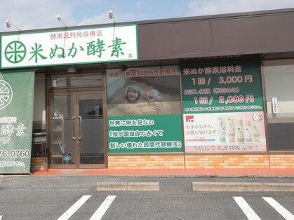 米ぬか酵素 愛知瀬戸店の写真