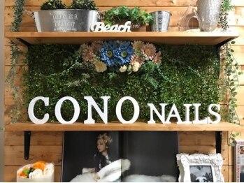 コノネイルズ(CONOnails)