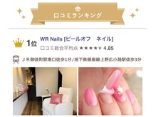 WRネイルズ(WR Nails)