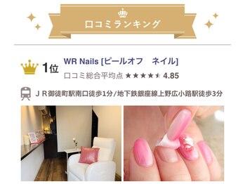 WRネイルズ(WR Nails)(東京都台東区)
