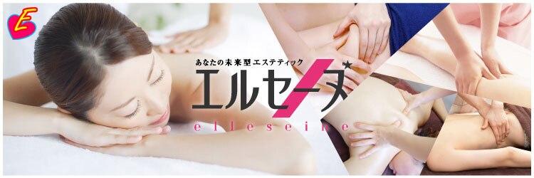 エルセーヌ イオンモール熱田店のアイキャッチ画像