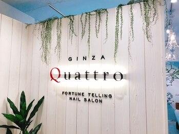 ギンザ クワトロ(GINZA Quattro)(東京都中央区)