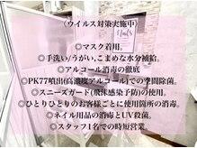 ネイル ラヴィニール 新宿東口(Nail L'avenir)