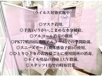 ネイル ラヴィニール 新宿東口(Nail L'avenir)(東京都新宿区)