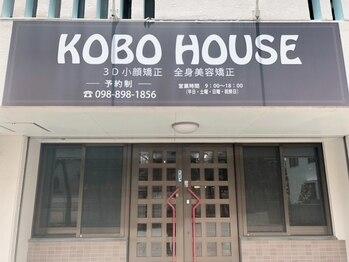 コボハウス 本店(KOBOHOUSE)(沖縄県宜野湾市)