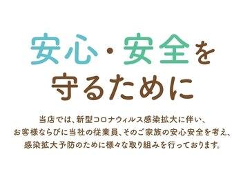 ベルエポックプラス イオンモールつくば店(Bell Epoc)(茨城県つくば市)