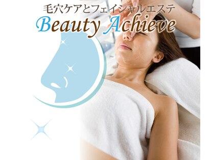 毛穴ケアとフェイシャルエステ ビューティーアチーブ(Beauty Achieve)