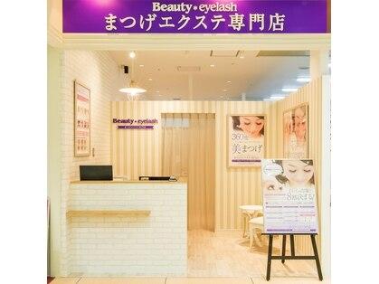 まつげエクステ専門店 ビューティーアイラッシュ 岸和田カンカンベイサイドモール店の写真
