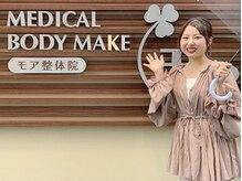 モア整体院 メディカルボディーメイク(Medical body make)/モニターさん来店時のお写真♪