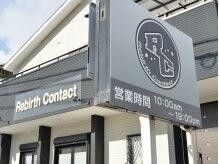 リバース コンタクト(Rebirth Contact)