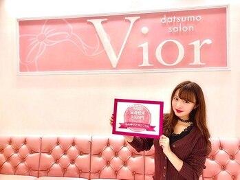 ヴィオール 名古屋栄店(VIOR)/モデルもご来店♪♪