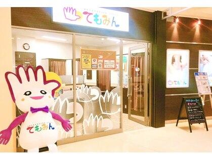 てもみん 函館空港店