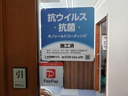 ほぐし処 本気 北花田店の写真
