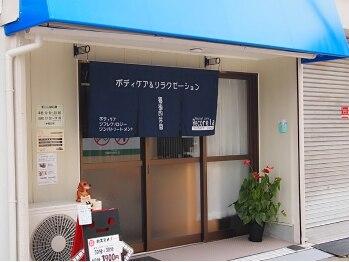 フィジカルケア リコリラ(Physical care Recorela)(大阪府寝屋川市)