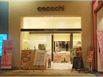 ココチ 登美ヶ丘店(cocochi )
