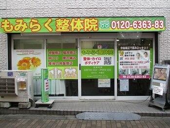 もみらく整体院(東京都板橋区)