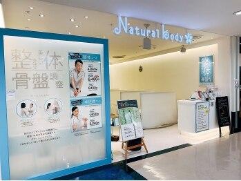 ナチュラルボディ ららぽーとTOKYO-BAY店(千葉県船橋市)