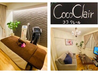 Private salon Coco Clair【ココ クレール】