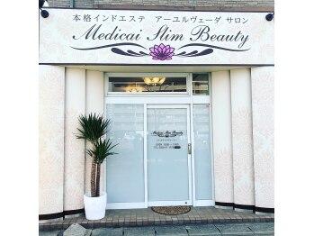 メディカル スリム ビューティ(medical slim beauty)(愛知県小牧市)