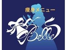 ベル(Belle)/フォースカッター痩身60分お試し