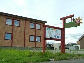太陽整体院(北海道旭川市)