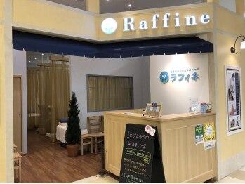 ラフィネ あまがさきキューズモール店(兵庫県尼崎市)