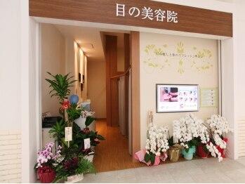 目の美容院 阪急西宮ガーデンズサロン(兵庫県西宮市)