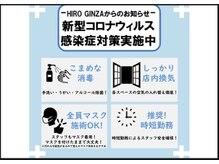 ヒロ銀座 田町店(HIRO GINZA)