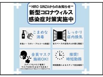 ヒロ銀座 田町店(HIRO GINZA)(東京都港区)