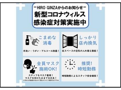 Shaving & Bridal HIRO GINZA 田町店【シェービング&ブライダル ヒロギンザ】