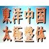 東洋中国太極気功整体院のお店ロゴ