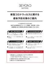 ビヨンド 札幌店(BEYOND)/コロナウイルス対策◎