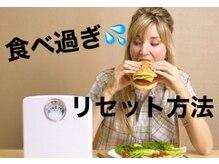 ぷちハピ/年末年始食べ過ぎリセット方法