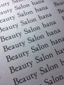 Beauty Salon hana Eyelash&Nail(スタッフ一同)