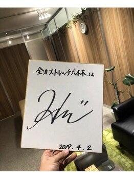全力ストレッチ 六本木本店/六本木で話題のストレッチ店!!