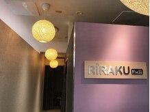 ほぐしや本舗 リラクフル 小田急百貨店 町田店(RiRAKU Full)